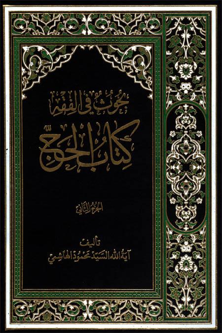 کتاب الحج