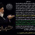 برگزاری مراسم چهلمین روز درگذشت حضرت آیت الله العظمی هاشمی شاهرودی (قدس سره) در مسجد اعظم
