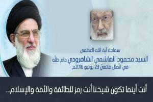 Grand Ayatollah Hashemi Shahroudi's phone call to Ayatollah Shaikh Iesa Qasim
