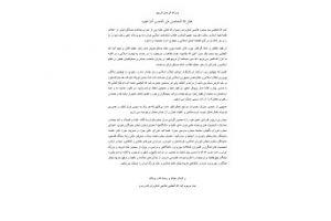 پیام تقدیر و تشکر بیت مرحوم آیت الله العظمی هاشمی شاهرودی قدس سره از رهبر معظم انقلاب، مراجع معظم تقلید، سران قوا و امت حزب الله